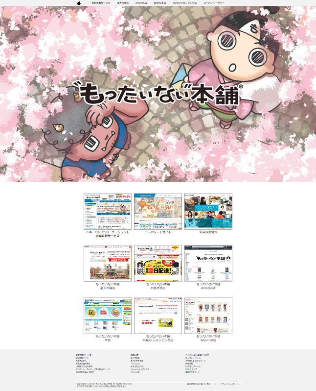 screencapture-mottainaihonpo-1506650867394